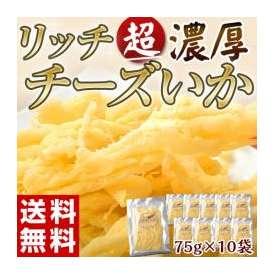 ≪送料無料≫超濃厚 リッチチーズいか 75g×10袋 ※常温 ○