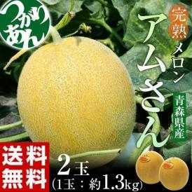 青森県産 つがりあんメロン アムさん 秀品 2玉 (1玉 約1.3kg ) 送料無料