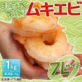送料無料 むきえび インドネシア産「天然7Lムキエビ」  約1キロ ※冷凍