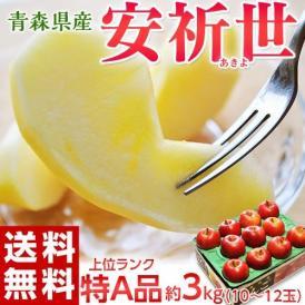林檎 リンゴ りんご 青森県産りんご 安祈世(あきよ) 10~12玉 約3キロ 特A 常温 送料無料