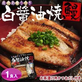うなぎ ウナギ 鰻 白醤油焼き鰻 鹿児島県産うなぎ使用 1人前 約80g お茶漬けかつおだし付き 冷凍