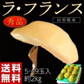 洋なし 洋ナシ 洋梨 山形県産 ラ・フランス 秀品 約2kg(5~9玉) 送料無料