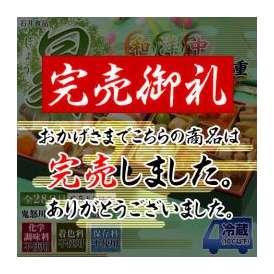 《送料無料》鬼怒川金谷ホテル監修 和洋中生おせち料理 少人数用「昇」6.5寸×2段重 ※冷蔵 同梱不可