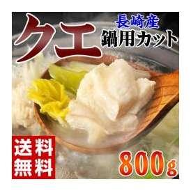 《送料無料》長崎県産 巨大クエ 30kgUP級 鍋用カット 約800g ※冷凍 ☆