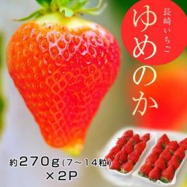 いちご イチゴ 苺 長崎県産 「ゆめのか」 1パック 約270g(7~14粒)×2パック ※冷蔵 送料無料