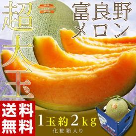 メロン めろん 北海道富良野産 超大玉 富良野メロン 化粧箱 1玉 約2kg 送料無料