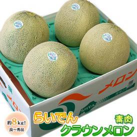 メロン めろん 北海道産 らいでんクラウンメロン (青肉) 4~6玉 約8kg 送料無料
