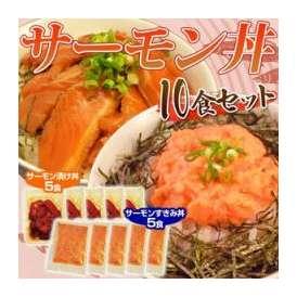 サーモン漬け丼・すき身セット 漬け丼(約80g×5)・すき身(約70g×5) 送料無料 冷凍 同梱不可 sea