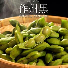 岡山県産 黒枝豆『作州黒(さくしゅうぐろ)』  約200g×5袋 ※冷蔵・産地直送