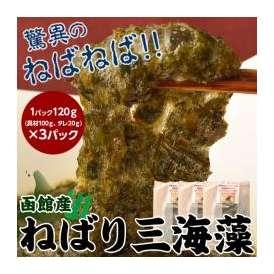 驚異のねばねば!!函館前浜産「ねばり三海藻」120g×3袋 冷凍 〇