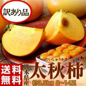 ご自宅用ちょっと訳あり『太秋柿』熊本県産 約3.5kg(8~14玉)※常温 送料無料