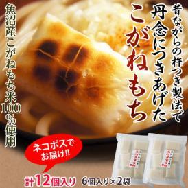餅 もち モチ 魚沼産 こがねもち米100%使用 杵つき餅 計600g (6枚入り×2袋) 常温 送料無料ネコポス
