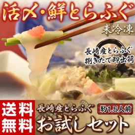 トラフグ ふぐ フグ 河豚 とら河豚 活〆 未冷凍 長崎県産 鮮とらふぐフルコース お試し 約1.5人前 冷蔵 送料無料