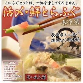 トラフグ ふぐ フグ 河豚 とら河豚 活〆 未冷凍 長崎県産 鮮とらふぐフルコース 5~6人前 ギフト 贈り物 冷蔵 送料無料