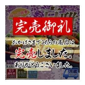 ≪送料無料≫伝統的な京料理を味わう生おせち『京雅』※冷蔵 ☆
