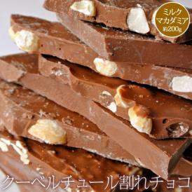 チョコレート 訳あり 送料無料 クーベルチュール割れチョコ ミルクマカダミア 約200g  割れチョコ ゆうメール 代引き不可 同梱不可