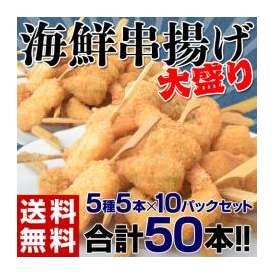 《送料無料》海鮮串揚げ 5種50本セット 5本(5種)×10袋 ※冷凍 ○