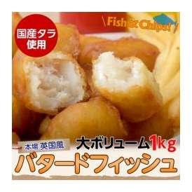 国産タラ使用『本場 英国風バタードフィッシュ』大ボリューム1キロ※冷凍○