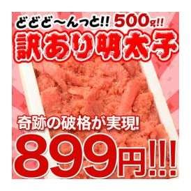 最終特価!切れ子・バラ子込み 並切り辛子明太子 500g ※冷凍 ☆