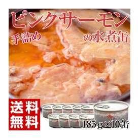 《送料無料》 「ピンクサーモン水煮缶」 185g×10缶 ※常温 ☆