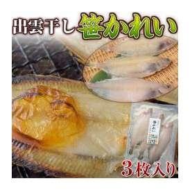 幻の高級魚 「笹かれい干物」 3尾(約130g) ※冷凍 sea ○