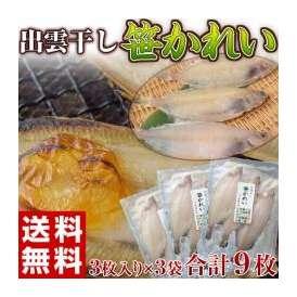 《送料無料》幻の高級魚 「笹かれい干物」 3尾(約130g)×3袋 ※冷凍 ○