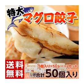 《送料無料》驚きのビッグサイズ!! 「特大マグロ餃子」 合計50個 38g×25個×2P ※冷凍 ○