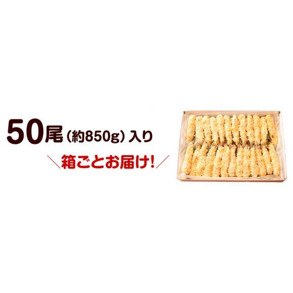エビ 海老 業務用 エビフライ 大容量 50本 約850g 冷凍 送料無料02