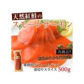 《送料無料》「天然紅鮭のスモークサーモン」 姿切り 約500g ※冷凍 sea ○