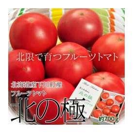『北の極 フルーツトマト』 北海道・下川町産 約700g(13~18玉) ※冷蔵 ○