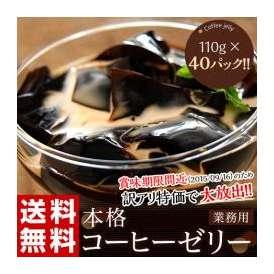 ≪送料無料≫業務用「コーヒーゼリー」1箱(110g×40袋) ※常温 ☆