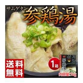 《送料無料》韓国 サムゲタン(参鶏湯) 雛鳥1羽使用(1kg) ※常温 ☆