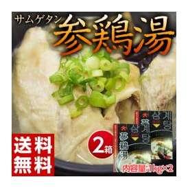 《送料無料》韓国 サムゲタン(参鶏湯) 雛鳥1羽使用(1kg)×2箱 ※常温 ☆