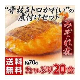 ≪送料無料≫カムチャッカ産 骨取りトロかれいの煮付け みぞれ煮 便利な小分けでたっぷり20食  1袋:約65g×20 ☆