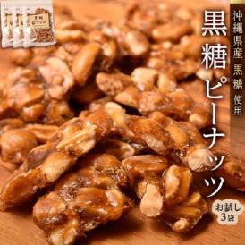 ナッツ 黒糖アーモンド 90g×3パック 沖縄 黒糖 アーモンド お菓子 スイーツ おかし 常温 ゆうパケット 同梱不可 送料無料
