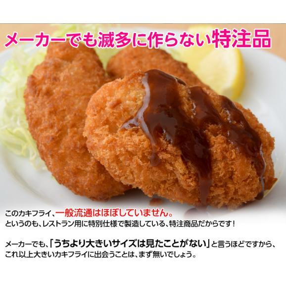 牡蠣 かき カキ「広島産 巨大カキフライ」 50g×10粒 冷凍04