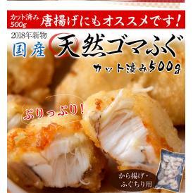 ふぐ フグ 河豚 天然ゴマふぐ切り身 青森県産 ゴマフグ 使用 お手軽 500g 冷凍