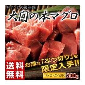≪送料無料≫青森産 大間の本マグロ 中トロぶつ切り200g ※冷凍 ☆