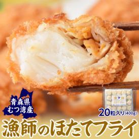 青森陸奥湾産「漁師のほたてフライ」20粒(400g) ※冷凍