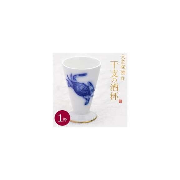 大倉陶園作 干支酒杯「申」 食文化 萩原章史プロデュース ○01