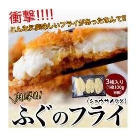 「ふぐ(ショウサイフグ)のフライ」 3枚入り ※冷凍 ☆