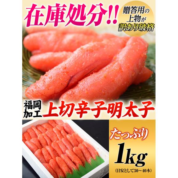 明太子 めんたいこ 魚卵 送料無料 福岡加工 上切辛子明太子 1kg ご飯のお供 冷凍同梱可能02