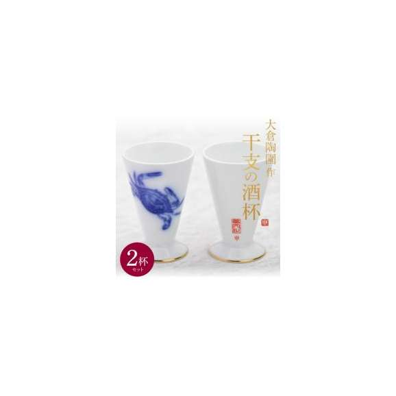 大倉陶園作 干支酒杯「申」 食文化 萩原章史プロデュース ×2杯 ○01