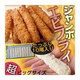 「ジャンボエビフライ」10尾入り ※冷凍 ○