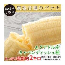 さよなら「築地市場のバナナ」 エクアドル産キャベンディッシュ種 約2kg(3~6本×4P) ※常温 ○