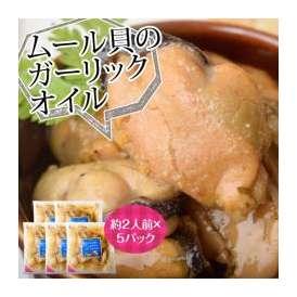 《送料無料》ムール貝のガーリックオイル 90g×5パック※冷凍 ○