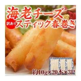 訳あり 海老チーズ スティック春巻き (10g×20本) 3P ※冷凍 ☆