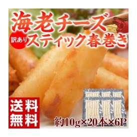 ≪送料無料≫訳あり 海老チーズ スティック春巻き (10g×20本) 6P ※冷凍 ☆