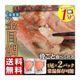 《送料無料》骨まで食べられる焼き魚「金目鯛」1尾×2パック ※常温 【ネコポス】【代引き不可】【同梱不可】○