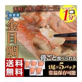 《送料無料》骨まで食べられる焼き魚「金目鯛」1尾×5パック ※常温 〇